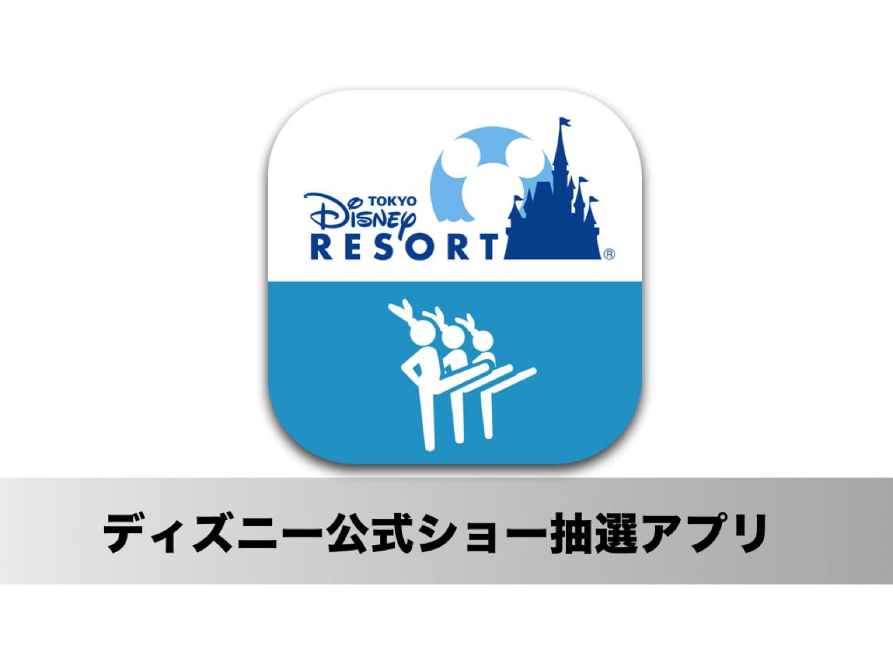 スマホからショーの抽選に参加できる!東京ディズニーリゾート公式 ショー抽選アプリ登場!