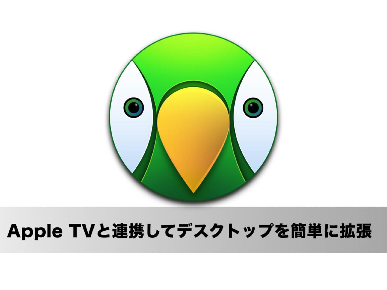 Apple TV(第4世代)の使い方:初期設定(セットアップ)の方法