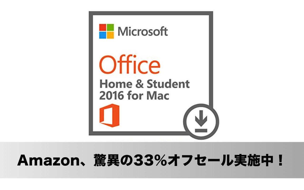 【驚異の33%オフ】Amazon、「Microsoft Office 2016 for Mac」の期間限定セールを実施中!