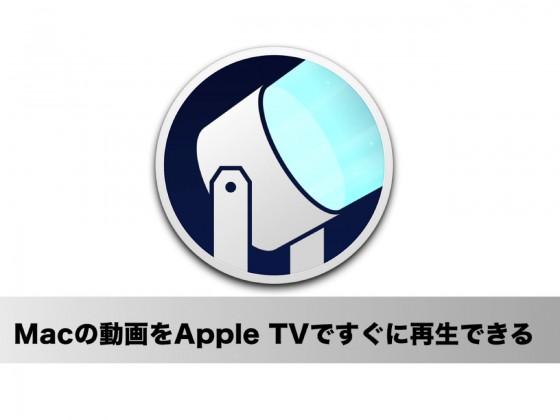 Macの動画を「Apple TV(第4世代)」や「Chromecast」で再生できるMacアプリ「Beamer 3.0」