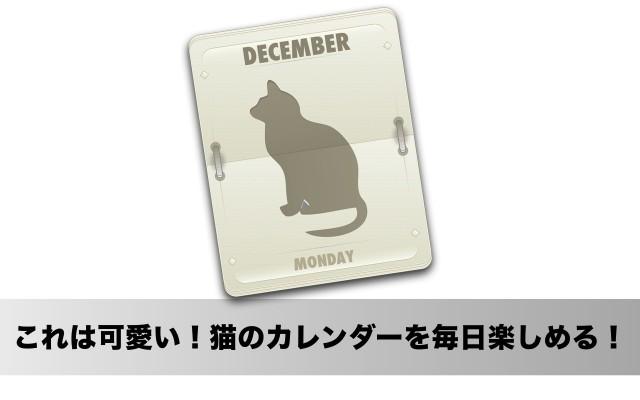 これはかわいい!猫の写真を楽しめるMacのカレンダーアプリ「Cal Cat」