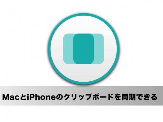 MacとiPhoneのクリップボードをiCloud同期できる多機能アプリ「Copied」