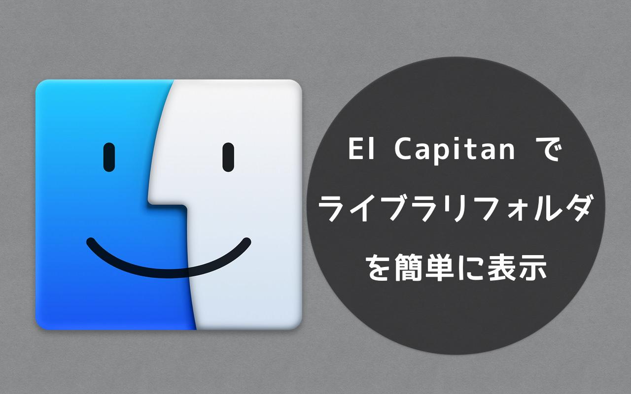 超簡単!Macの「ライブラリ(Library)」フォルダを表示させる方法【OS X El Capitan 編】