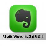 iOS版「Evernote」でiPadの「Split View(スプリット・ビュー)」が使用可能に!