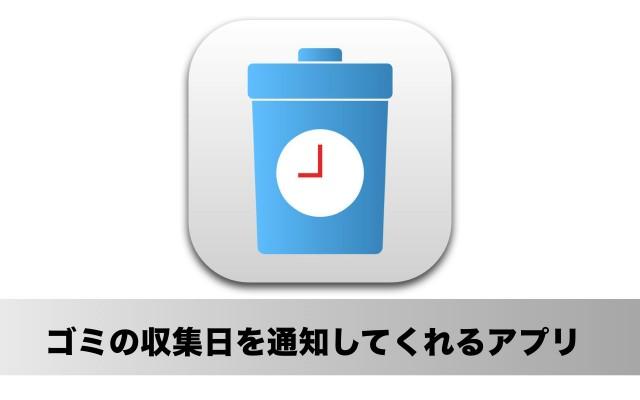 これは助かる!ゴミの収集日を通知してくれるiPhoneアプリ「ごみの日アラーム」