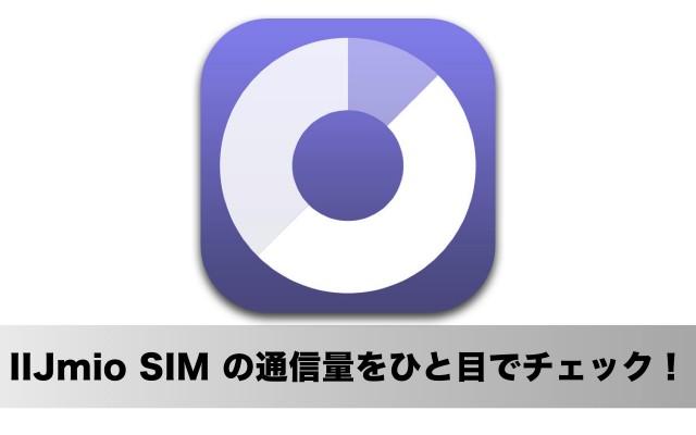 これは便利!格安SIM「IIJmio」のデータ使用量(クーポン)がわかるiPhoneアプリ「graphPON for IIJmio SIM」