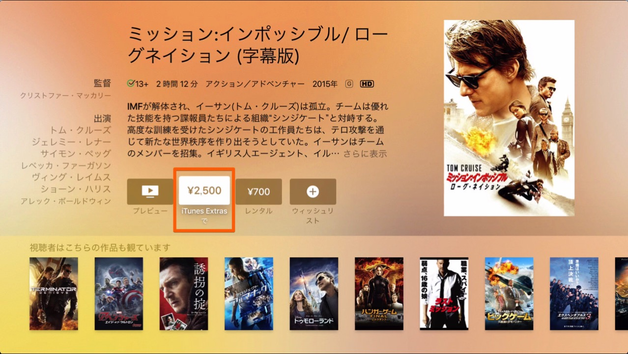 How to apple tv fourth generation buy movie itunes store3