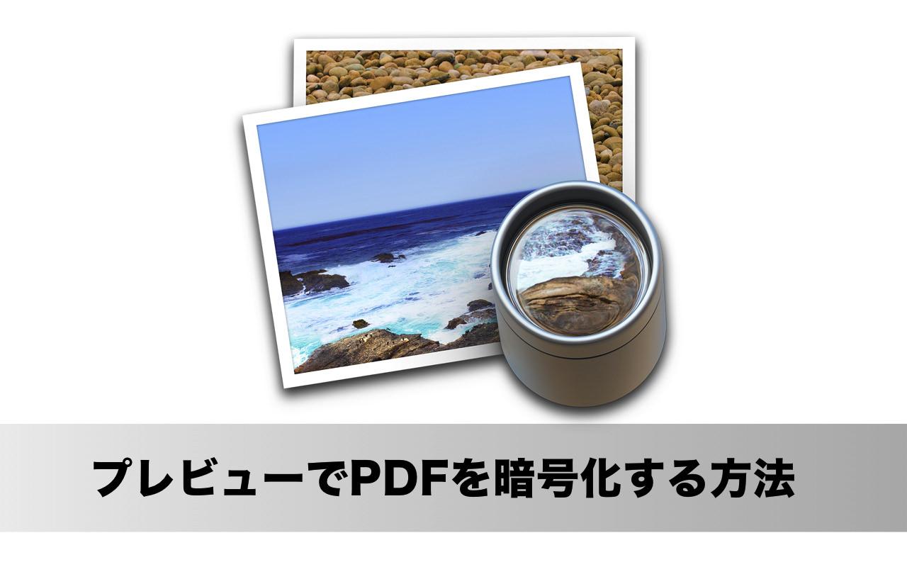 これなら無料!MacのプレビューでPDFを簡単に暗号化(パスワードを付ける)方法