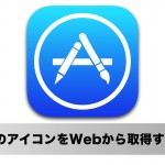 iPhoneアプリのアイコンをWebから簡単に取得する方法