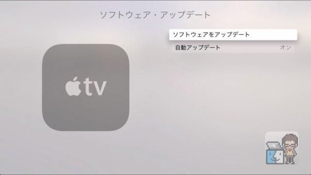 Apple TV(第4世代):ソフトウェアをアップデートする方法