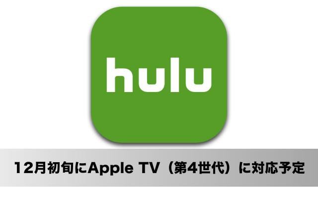 Hulu、12月初旬にApple TV(第4世代)に対応決定!