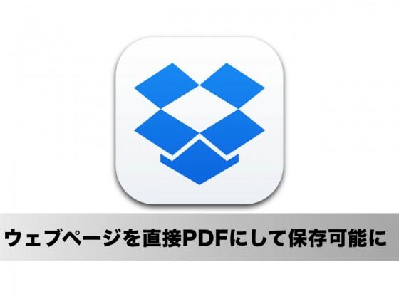 Dropbox 小技!iOS版「Safari」でアクセスしたウェブページを直接PDF保存可能に!
