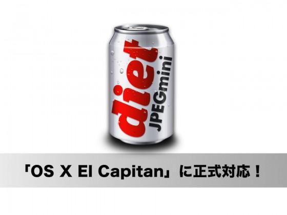 Mac向けJPEG画像圧縮アプリ「JPEGmini」が「OS X El Capitan」に正式対応!
