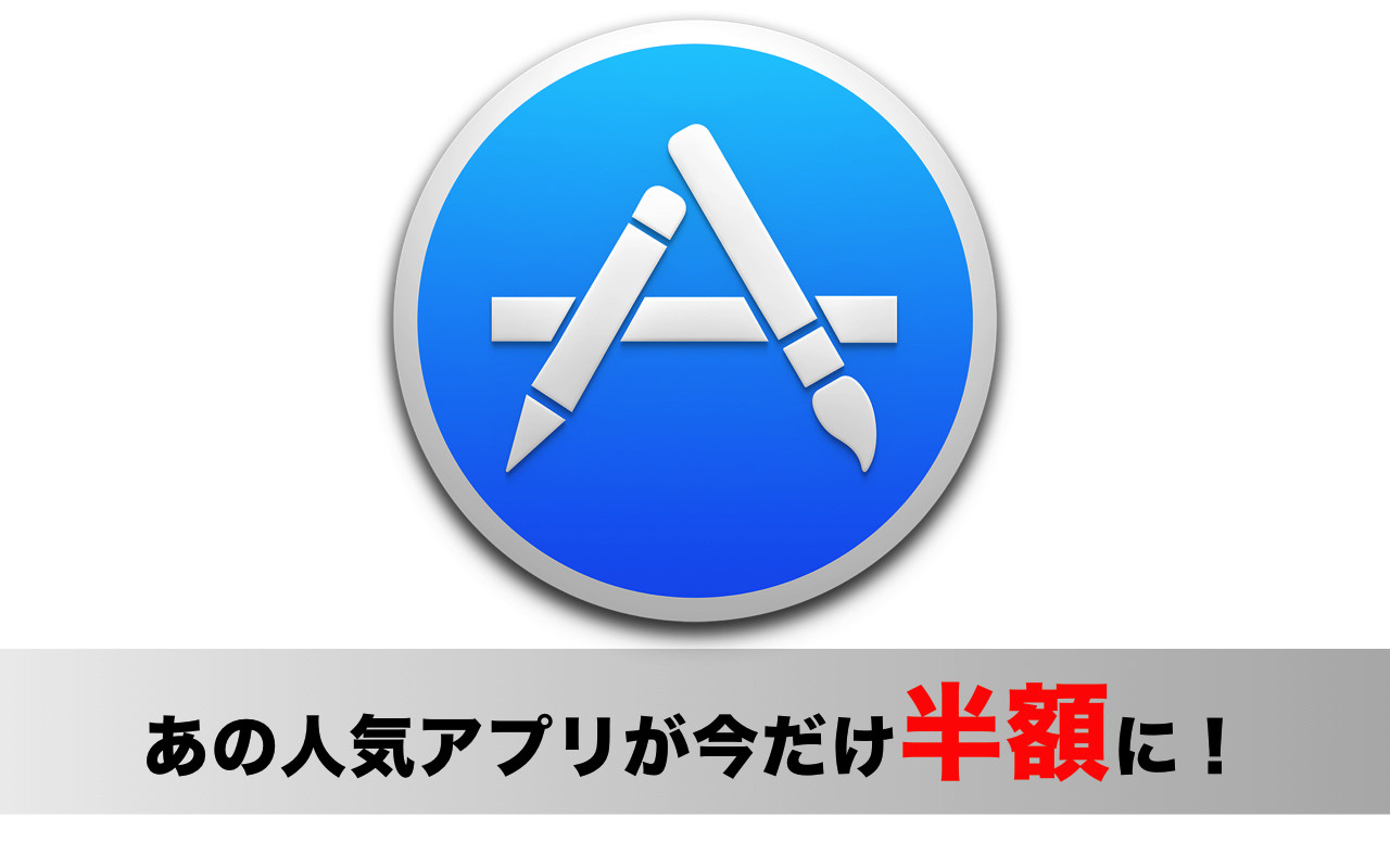 期間限定!あの人気アプリが半額に! 注目のMacアプリセールまとめ!