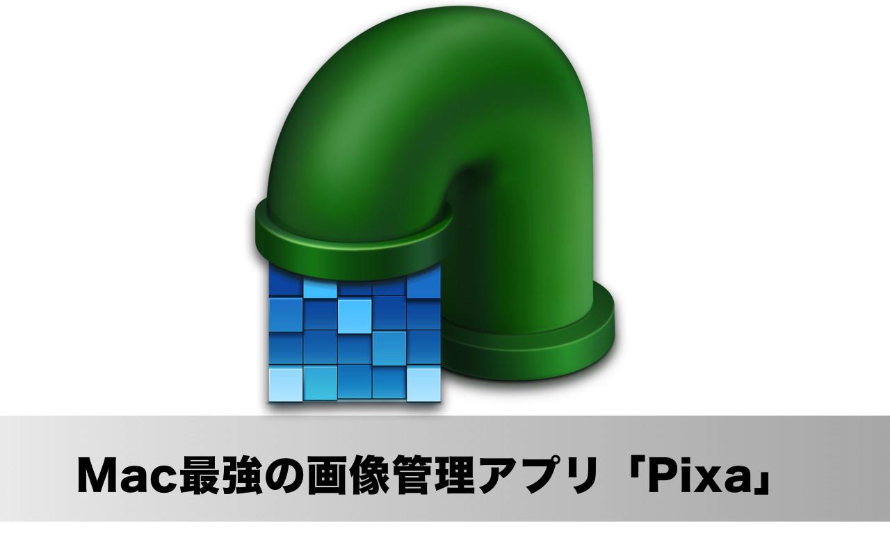もう手放せない!MacとiOS間でAirDrop風にファイルを転送できるアプリ「Instashare」