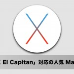 """<span class=""""title"""">「OS X El Capitan」対応の Macアプリまとめ</span>"""