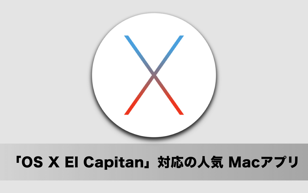 「OS X El Capitan」対応の Macアプリまとめ
