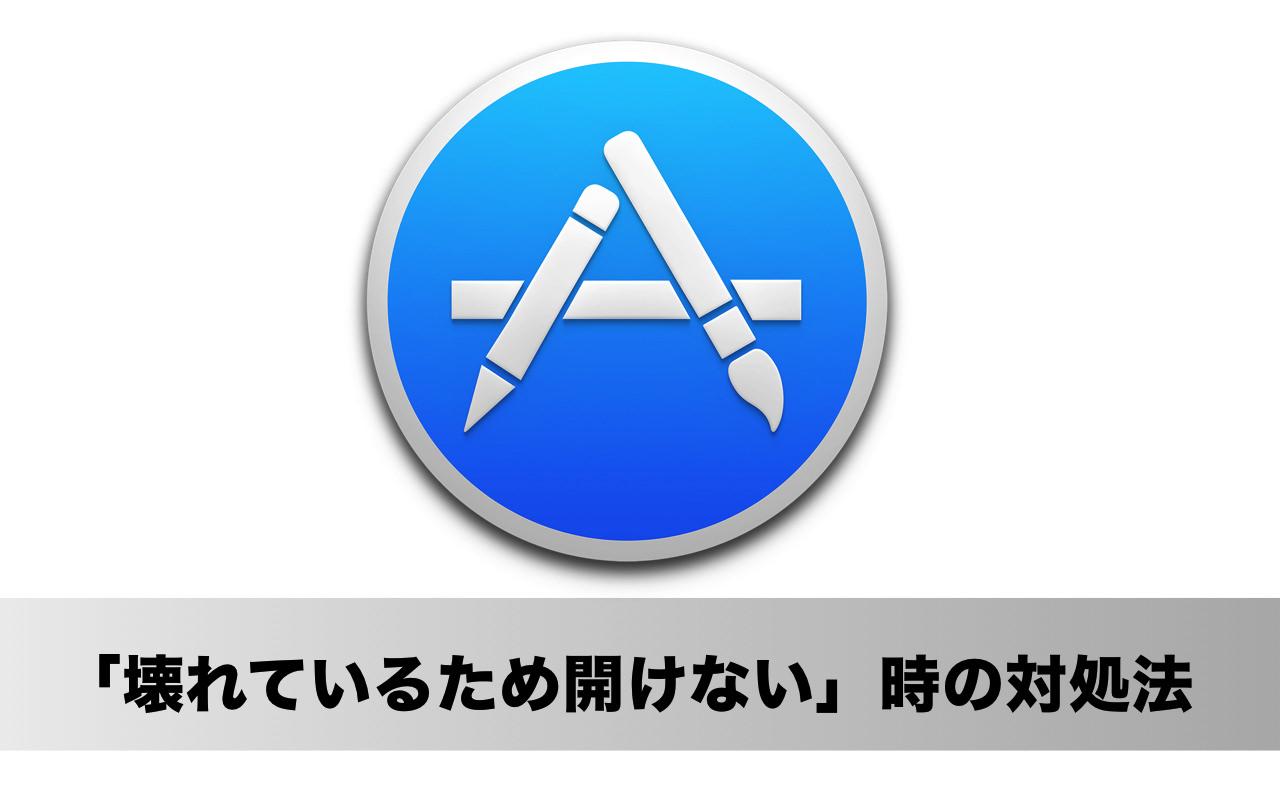 Macアプリが「壊れているため開けません」と表示された時の対処法
