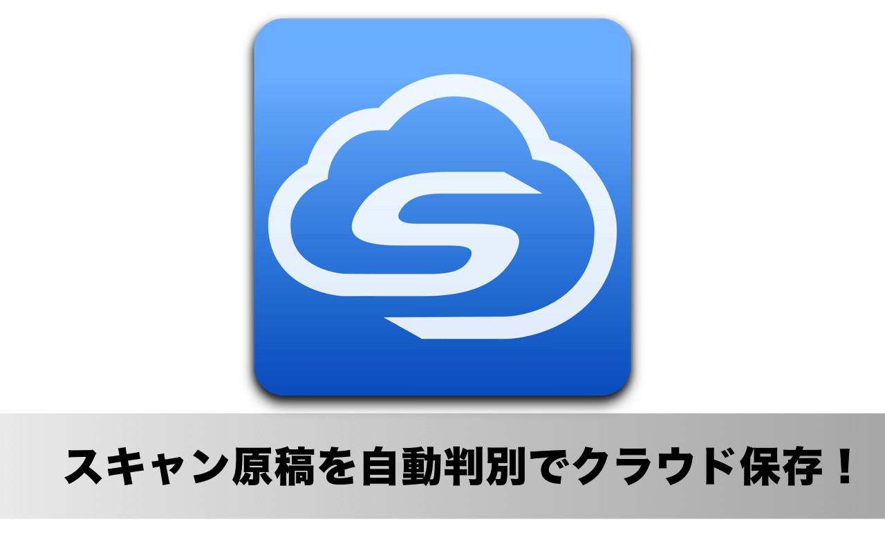 ScanSnapで全自動スキャン&クラウド保存できるMacアプリ「ScanSnap Cloud」
