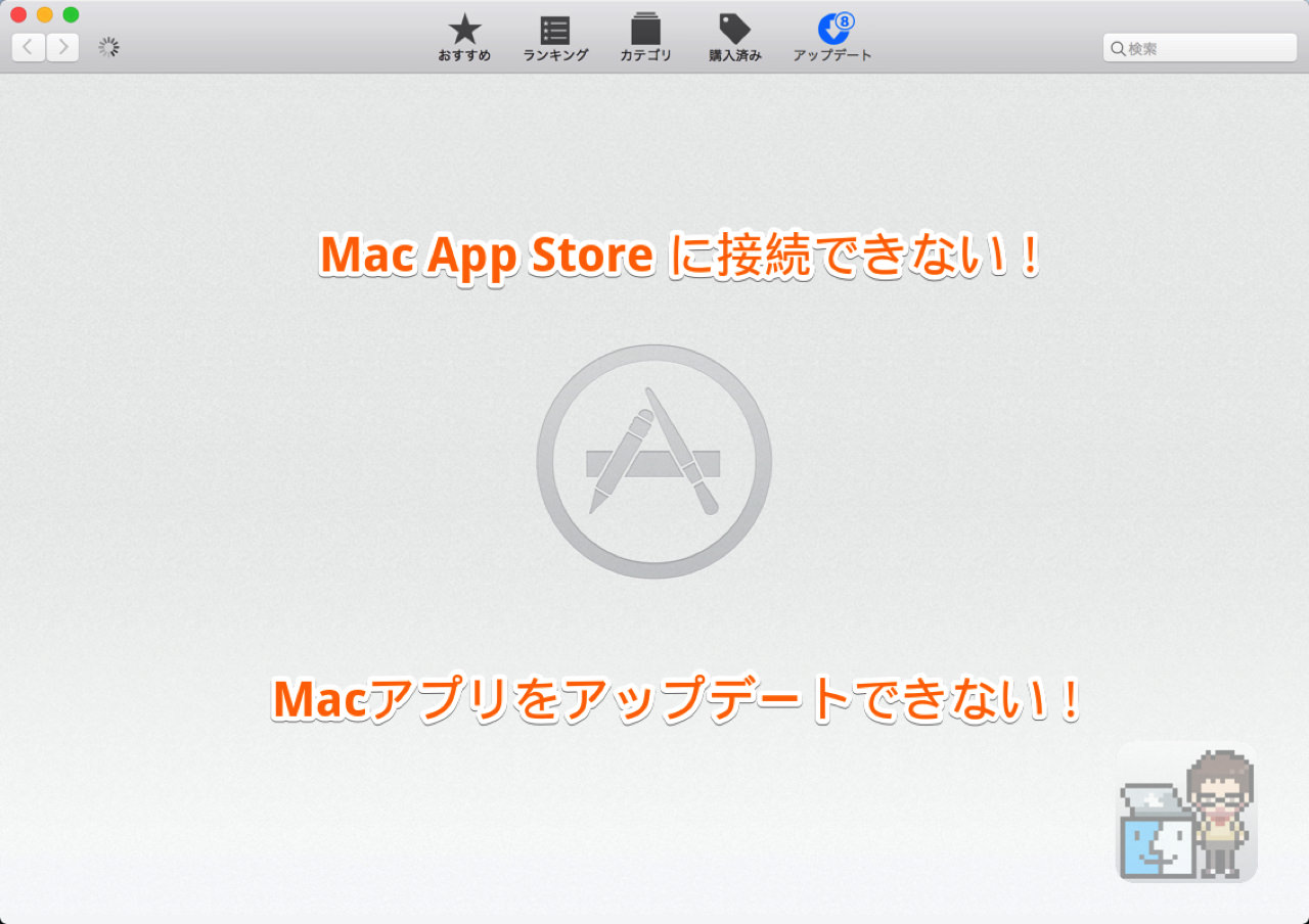 Solution of can not be connected to mac app store9