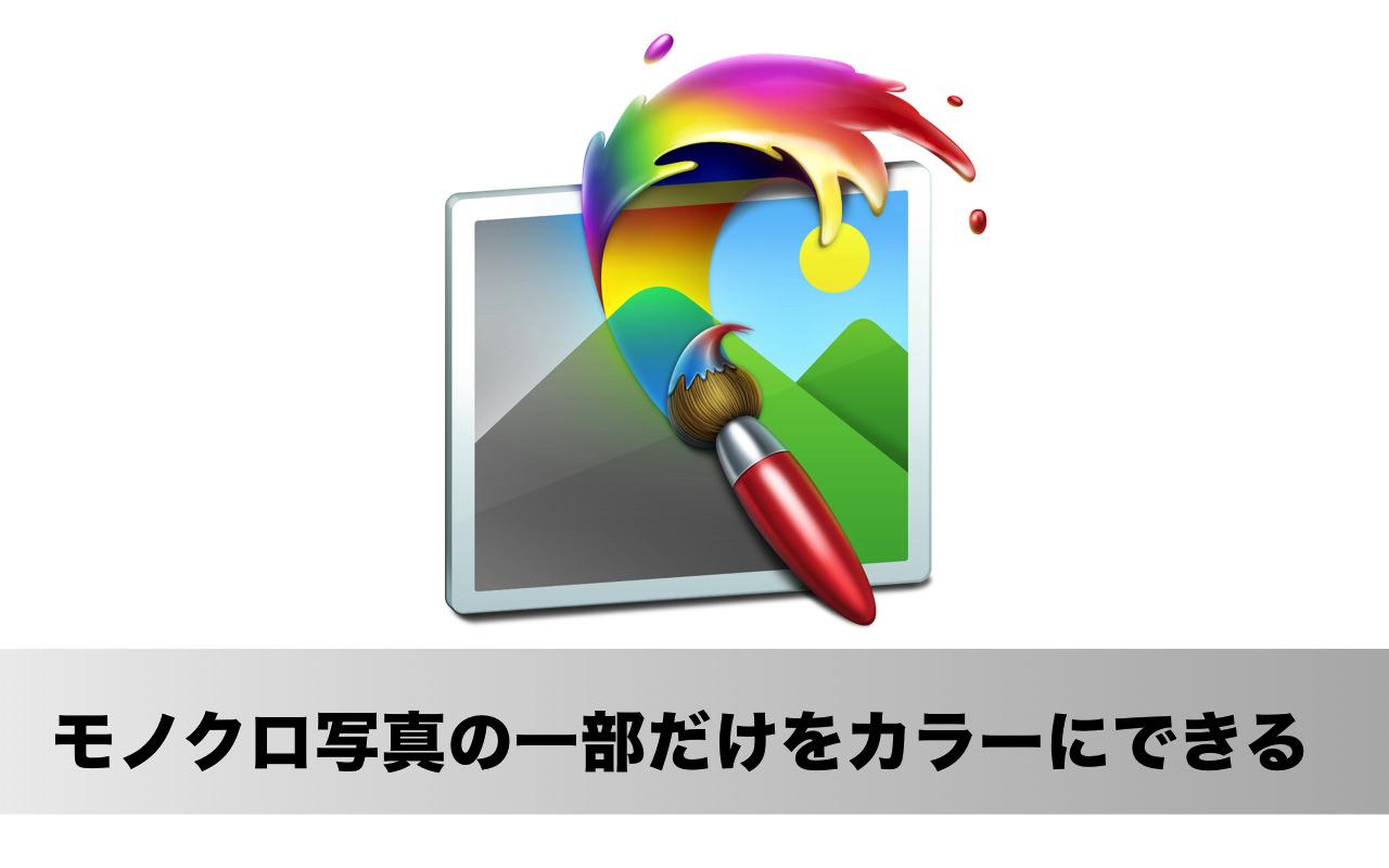モノクロ写真の一部だけをカラーに加工できるMacアプリ「Splash it!」