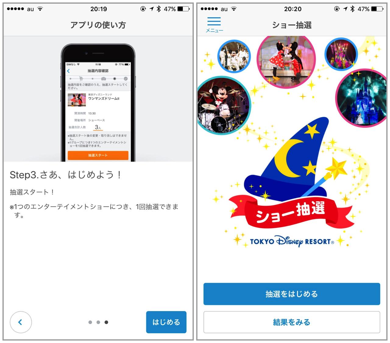 Tokyo disney resort official show lottery app1