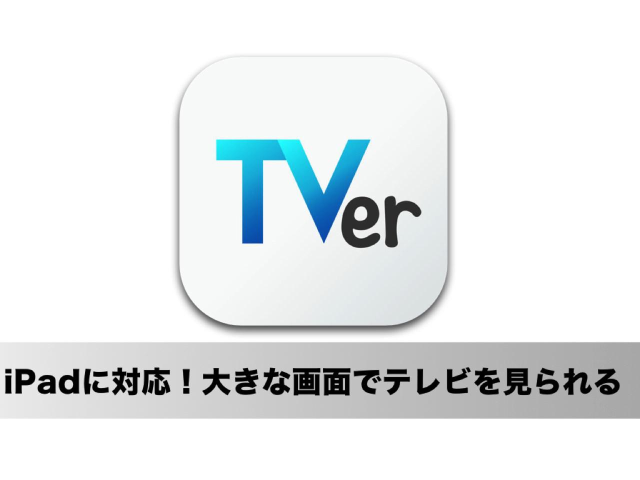「TVer(ティーバー)」がiPadに対応!見逃したテレビ番組を大きな画面で視聴できる!
