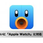 「Apple Watch」に対応した「Tweetbot 4 for Twitter」バージョン4.1が正式リリース