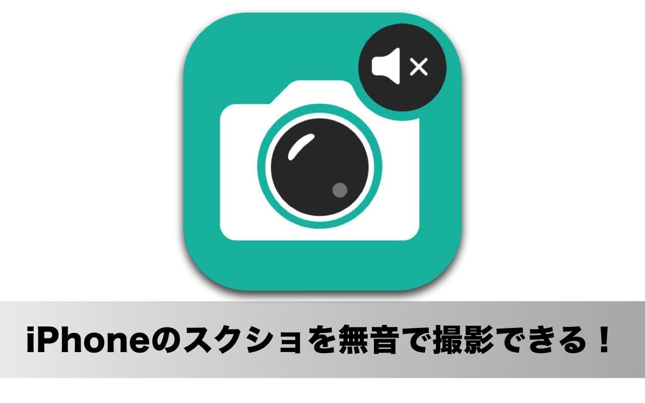 iPhoneのスクリーンショットをシャッター音なし(無音)で撮影できるアプリ「画面メモ」