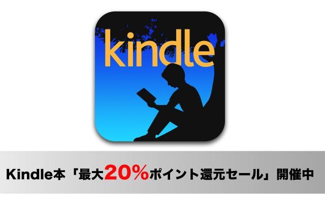 お正月休みに読みたい!Kindle本「最大20%ポイント還元セール」実施中!