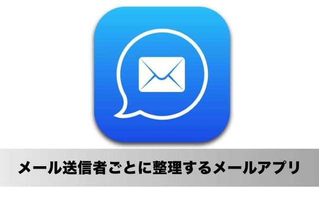 誰から届いたメールかを基準に整理するアプリ「Unibox」のiPhone・iPad版が登場!