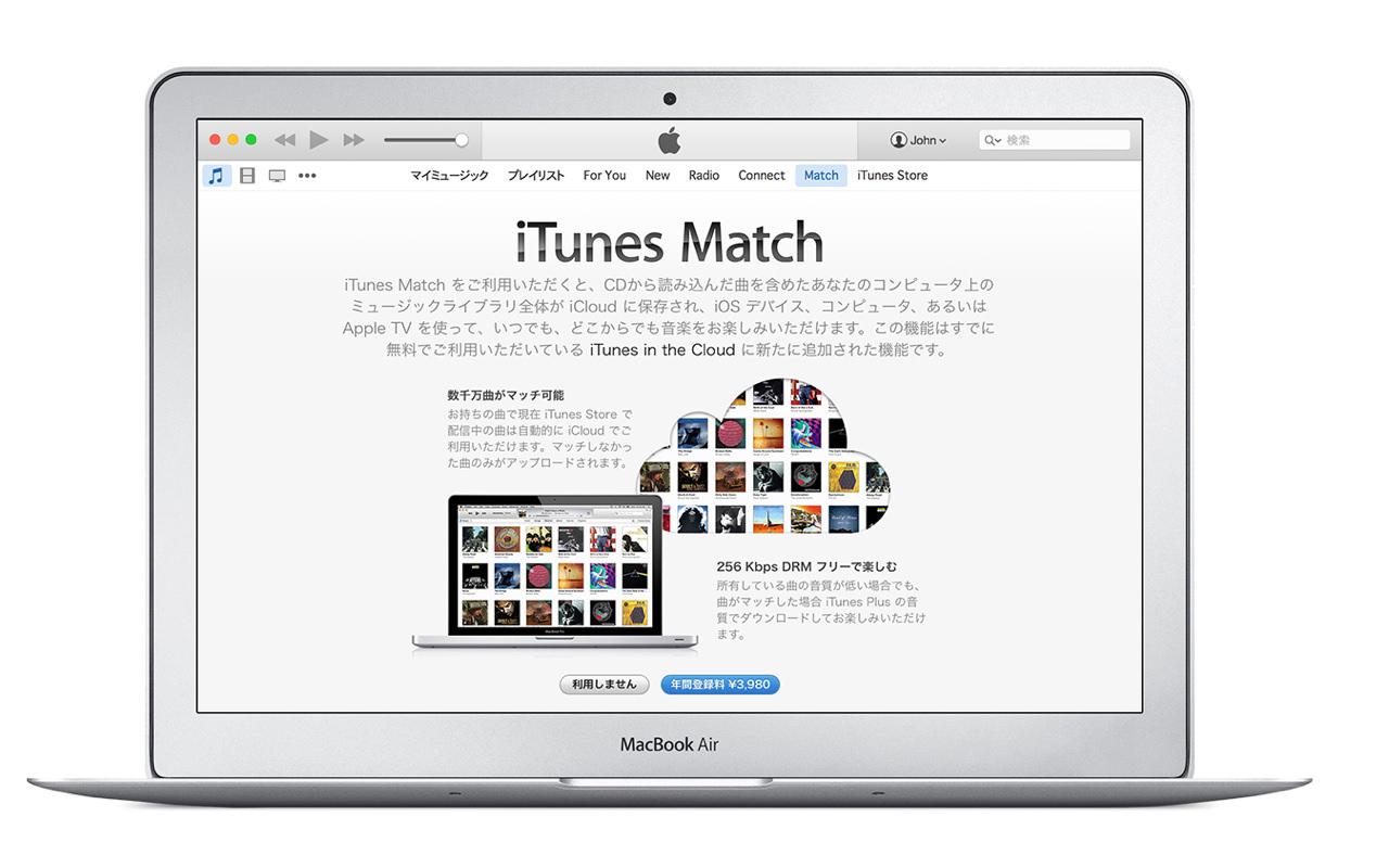 「iTunes Match」と「iCloud ミュージックライブラリ」の上限曲数が100,000曲へ拡大