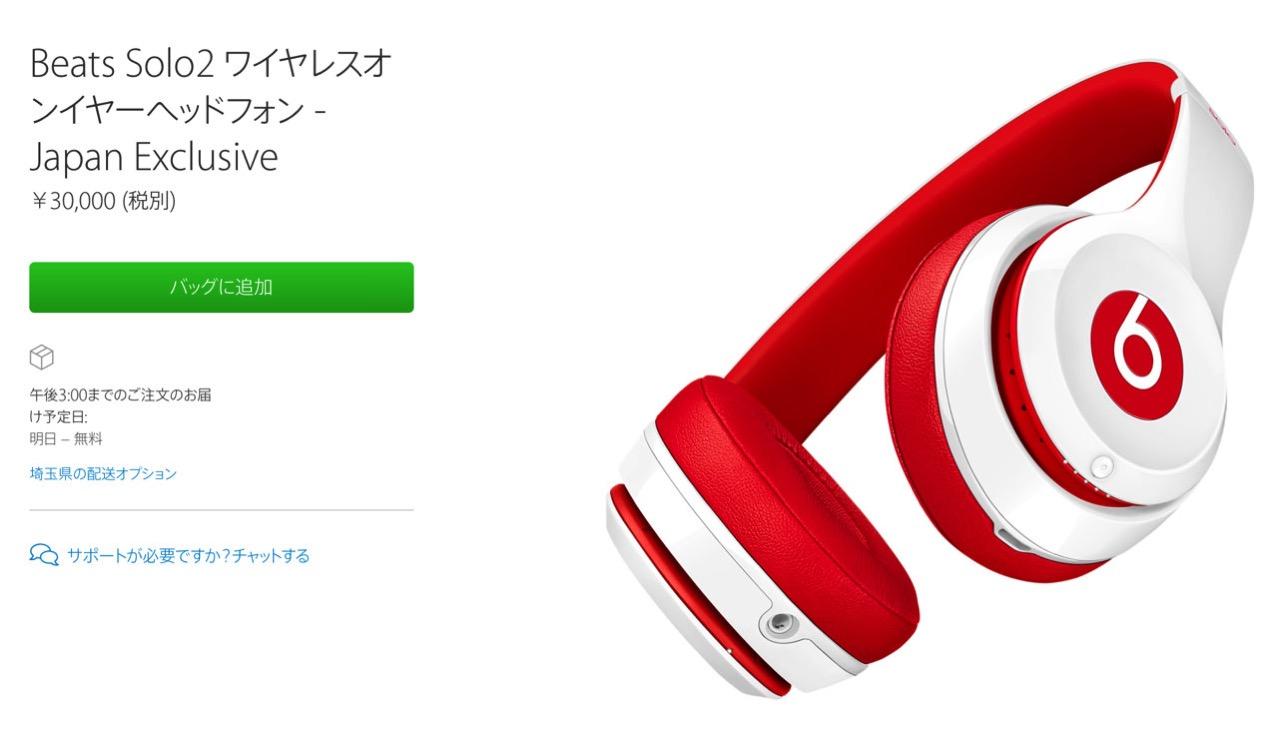 Beats solo2 wireless on ear headphones japan exclusive5