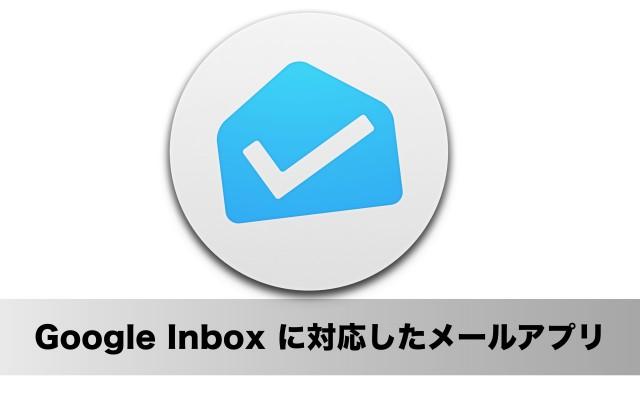Googleのメールサービス「Inbox by Gmail」をMacアプリにした「Boxy」登場!