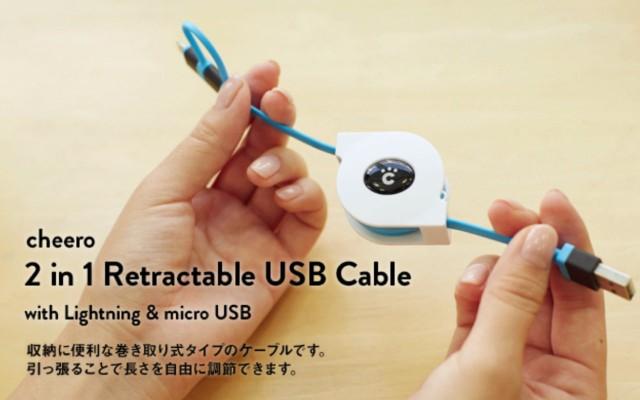 cheero、1本で Lightning & マイクロ USBを合体させた巻き取り式ケーブル「2in1 Retractable USB Cable」発売