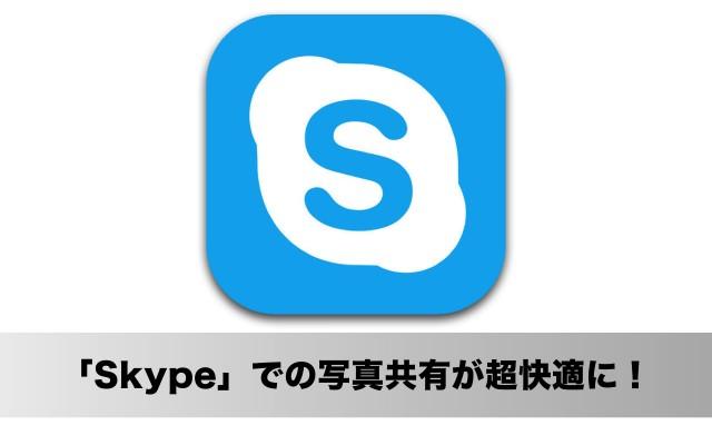 「Skype for iPhone」でカメラロールの写真共有が超簡単に!