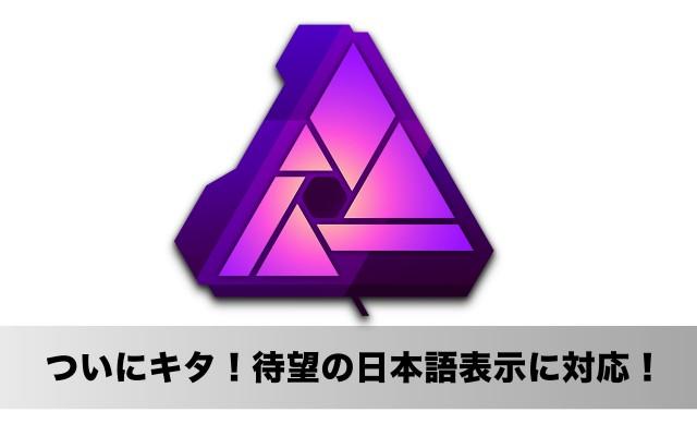 Photoshopキラーとして人気のMacアプリ「Affinity Photo」がついに日本語表示に対応!