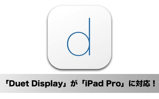 【朗報】iPadをMacのサブディスプレイ化できる「Duet Display」が「iPad Pro」に対応!