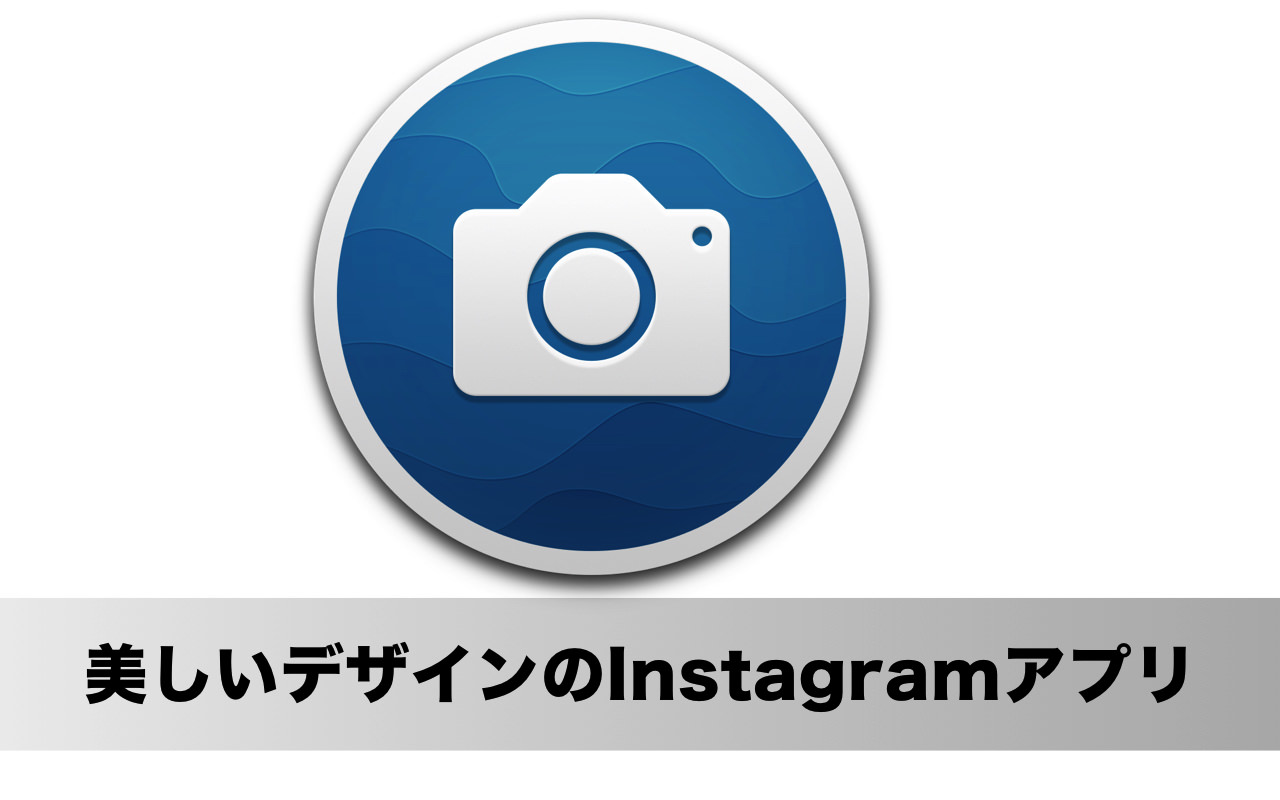 Instagram(インスタグラム)の写真をシンプルに楽しめるMacアプリ「Flume」