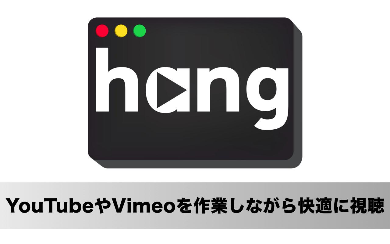 「YouTube」や「Vimeo」を見ながらMacで作業できるアプリ「Hang」