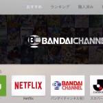 Hulu、Apple TV(第4世代)向け公式アプリをリリース!日本でも視聴可能に