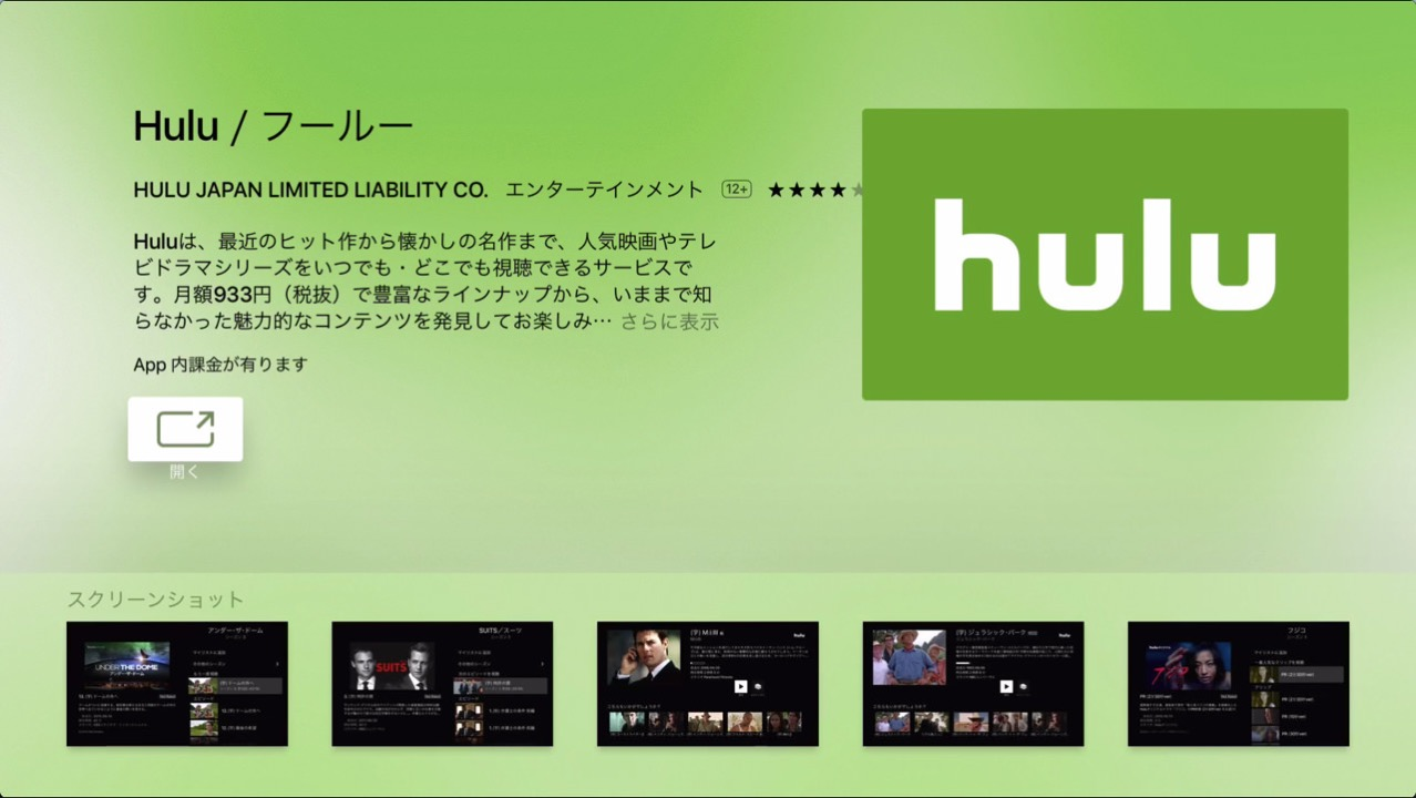 Hulu corresponding to formally japan of apple tv fourth generation2
