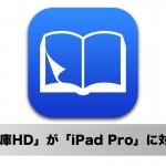 超快適な読書アプリ「i文庫HD」が「iOS 9」と「iPad Pro」に対応!