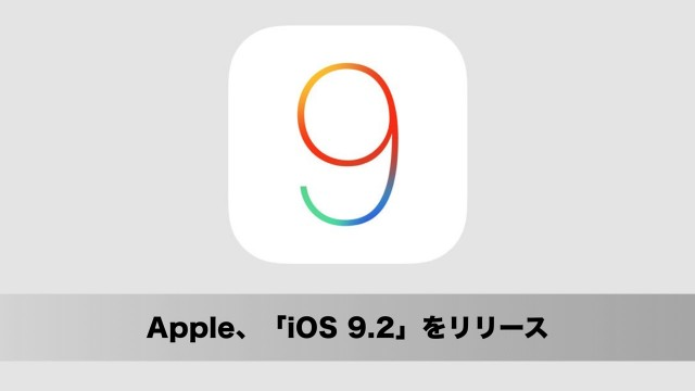 Apple、「iOS 9.2」をリリース