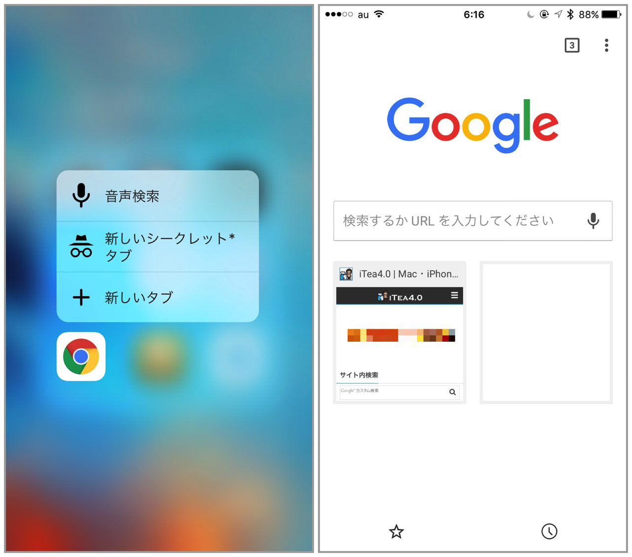 Ios google chrome support 3d touch2