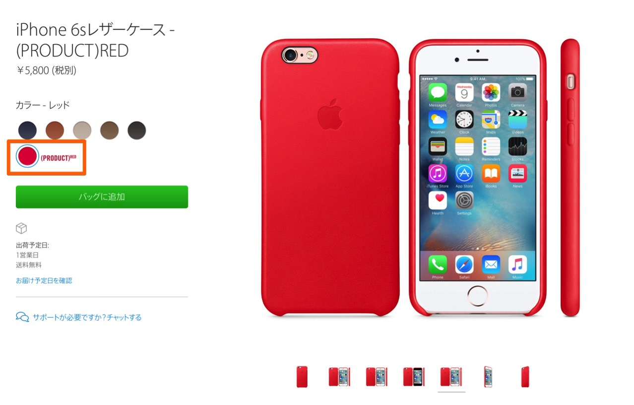 Iphone 6s leather case product red2