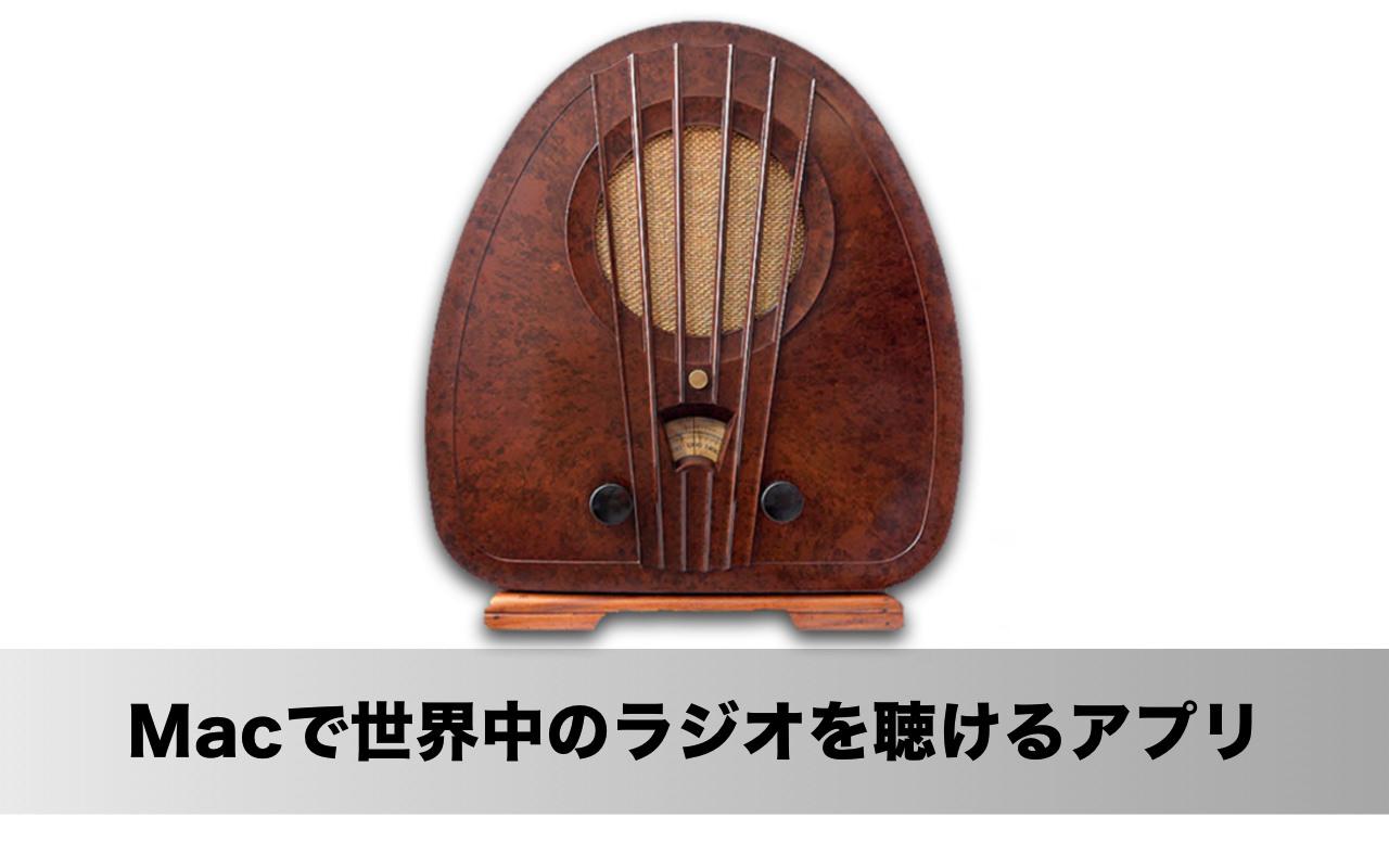 Macで世界中のラジオを聴けるアプリ「NanoTunes」
