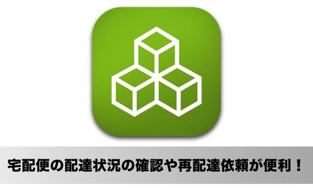 宅配便の配達状況の確認から再配達まで簡単にできるiPhoneアプリ「荷物管理」