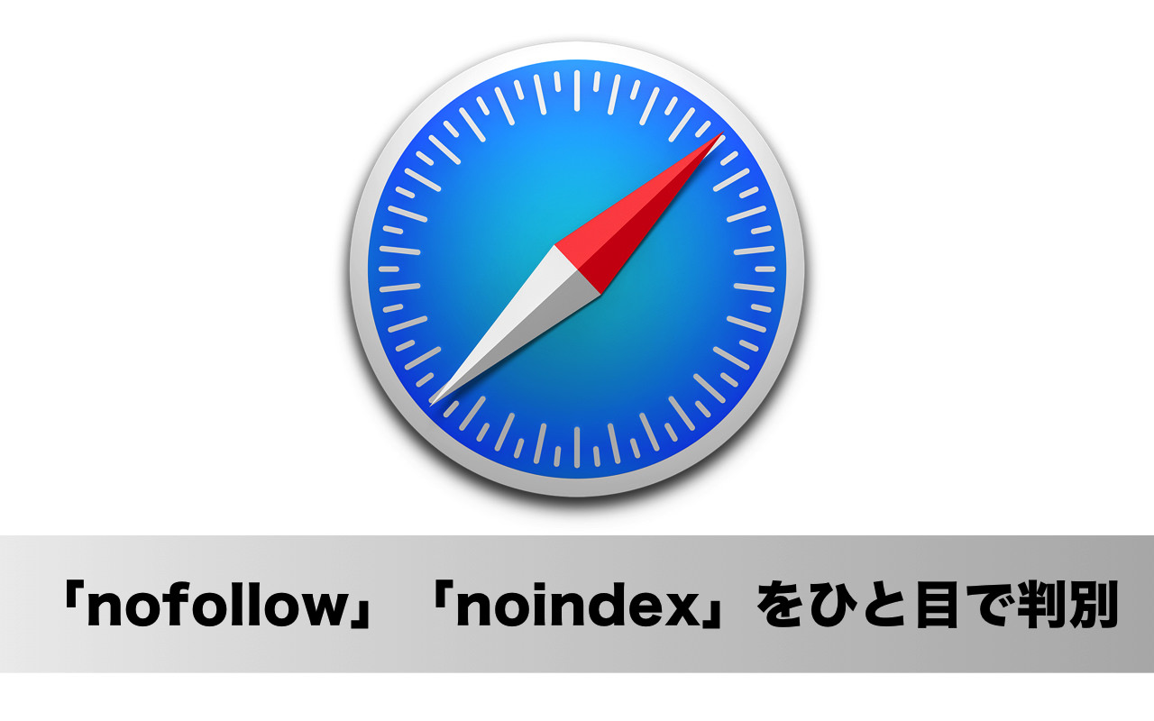 【Mac】「noindex」と「nofollow」リンクを判別できる Safari のSEO系 機能拡張「NoFollow」