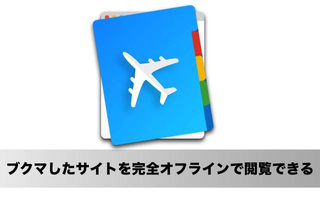 ウェブサイトをリンク先まで丸ごと保存してオフラインで読めるMacアプリ「Offline Pages Pro」